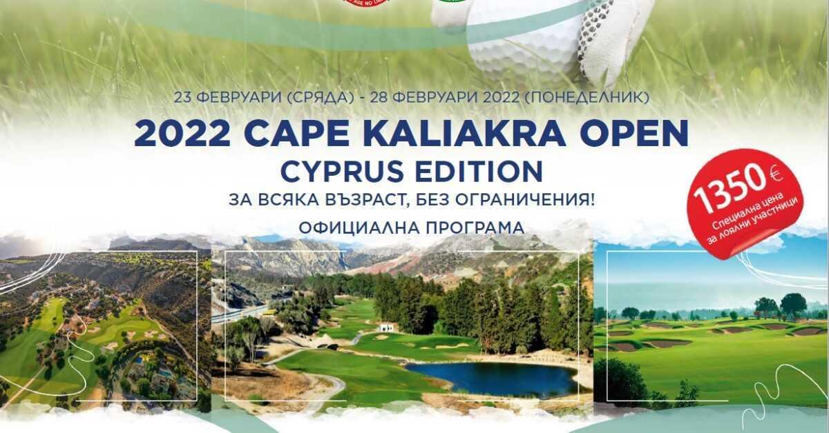 kaliakra-open-cyprus-2022